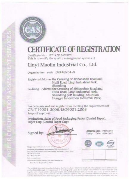 东北认证证书2