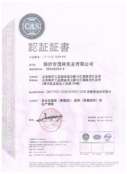 东北认证证书1