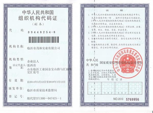 茂林组织机构代码证